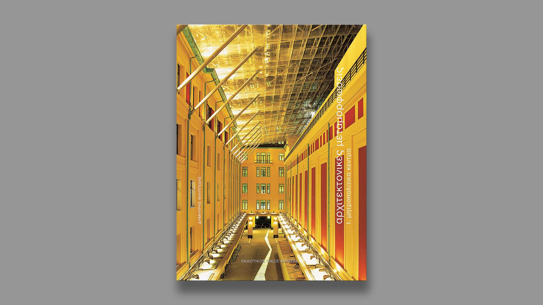 Architectural Transformations vol I, Melissa books, 2006