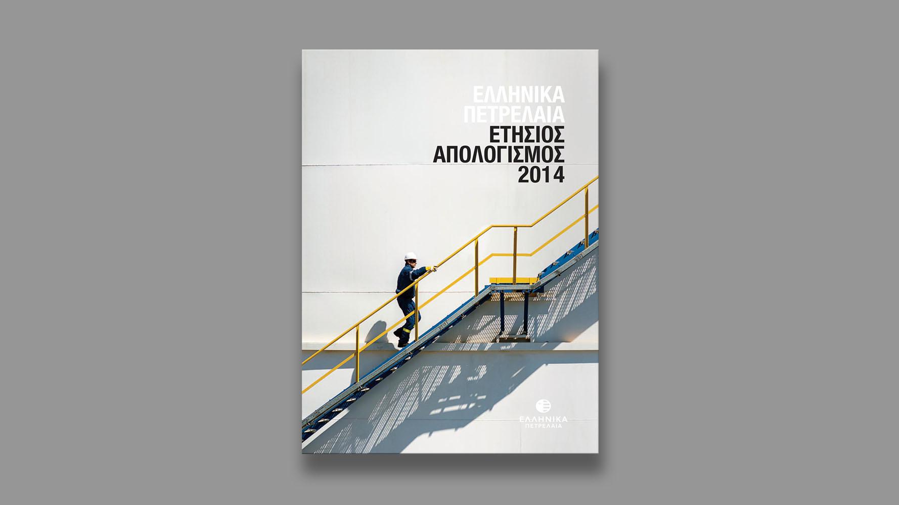 Hellenic Petroleum, Annual Report, 2014