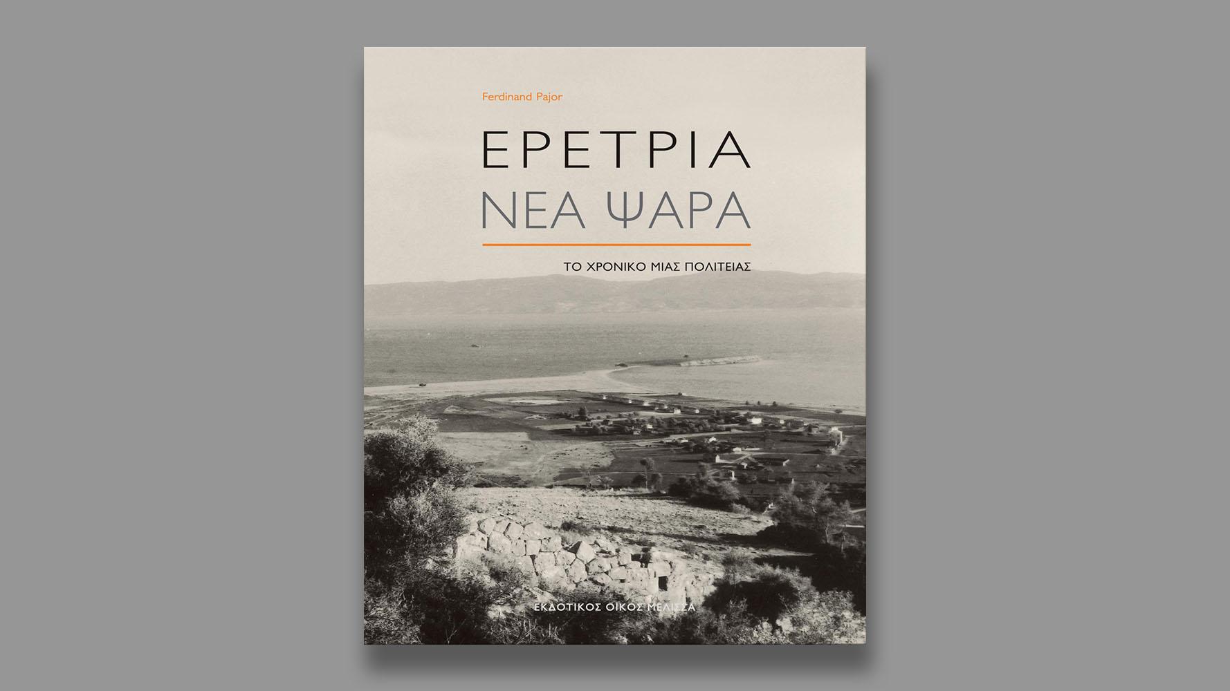 Εretria, Μelissa books, 2010