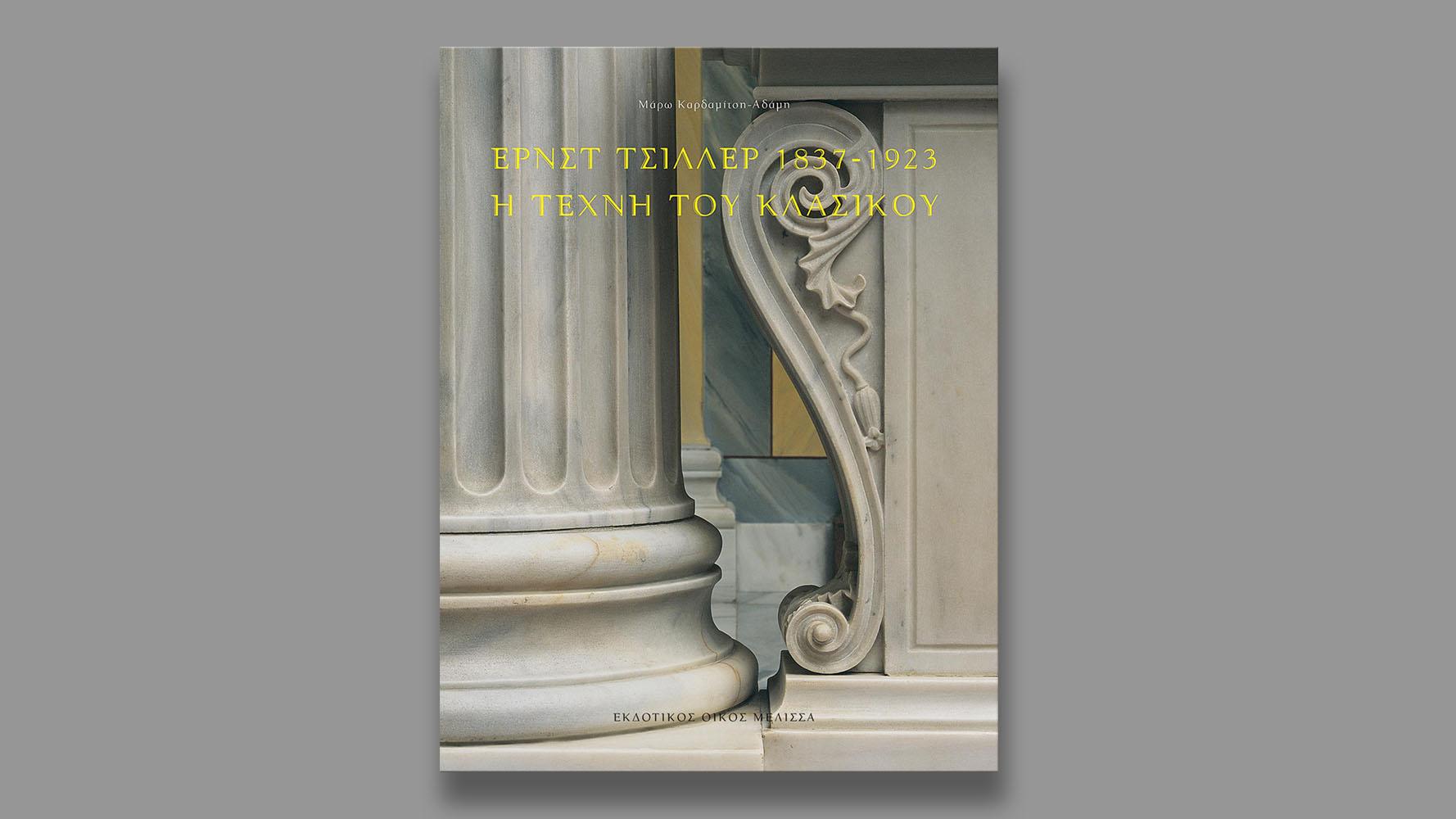Classic Revival, Ernst Ziller 1837-1923, Melissa books, 2006