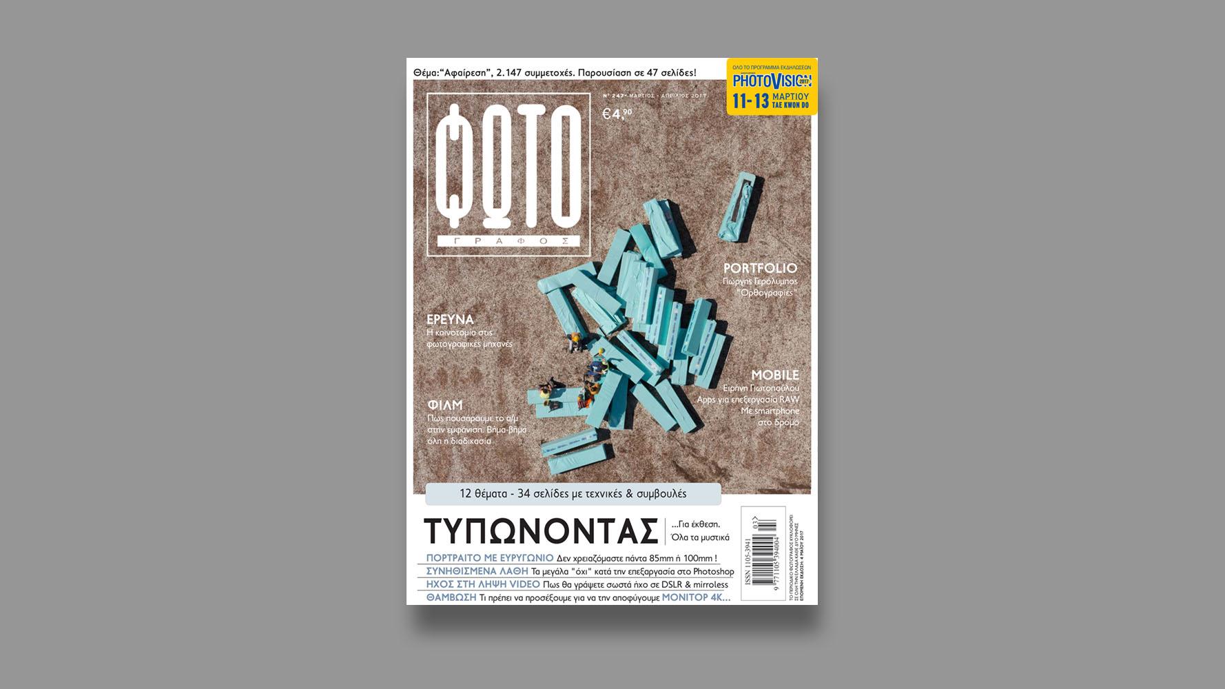 Photographos magazine, cover and portfolio presentation, March issue no 247, 2017