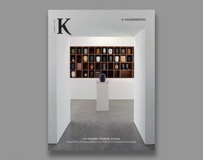Kappa Magazine 2019