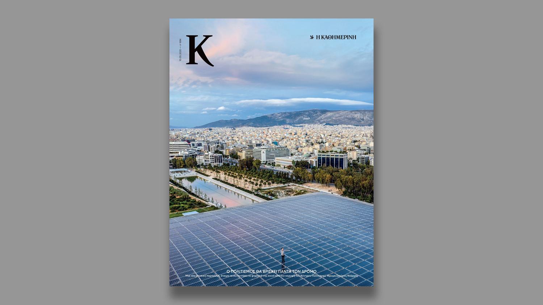Kappa magazine 2020