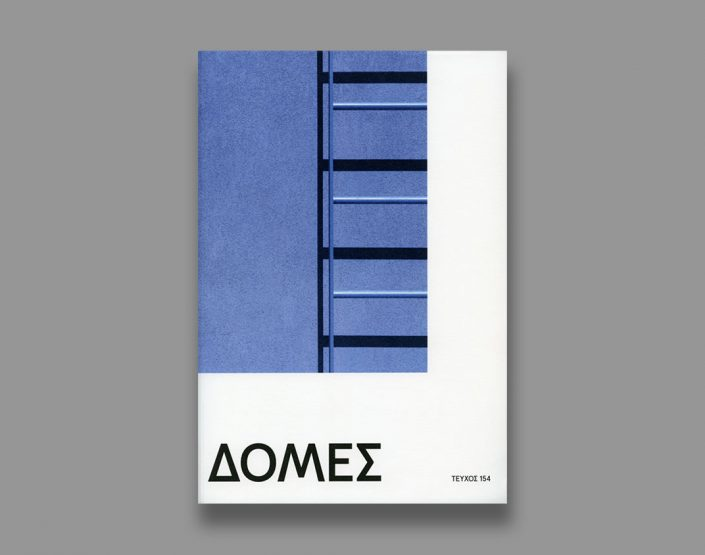 Περιοδικό Δομές 2020